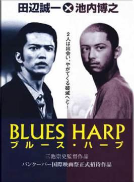 BluesHarpDVDCover