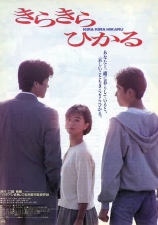 Kira kira hikaru de Joji Matsuoka